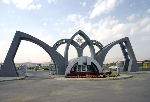 دانشگاه ارومیه