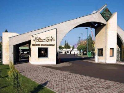 دانشگاه بین المللی امام خمینی قزوین