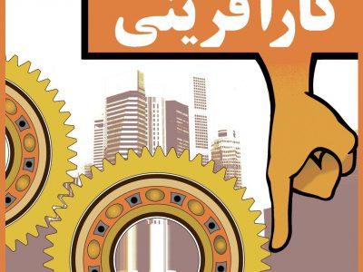 توسعه کارآفرینی در میان دانشجویان دانشگاه تهران