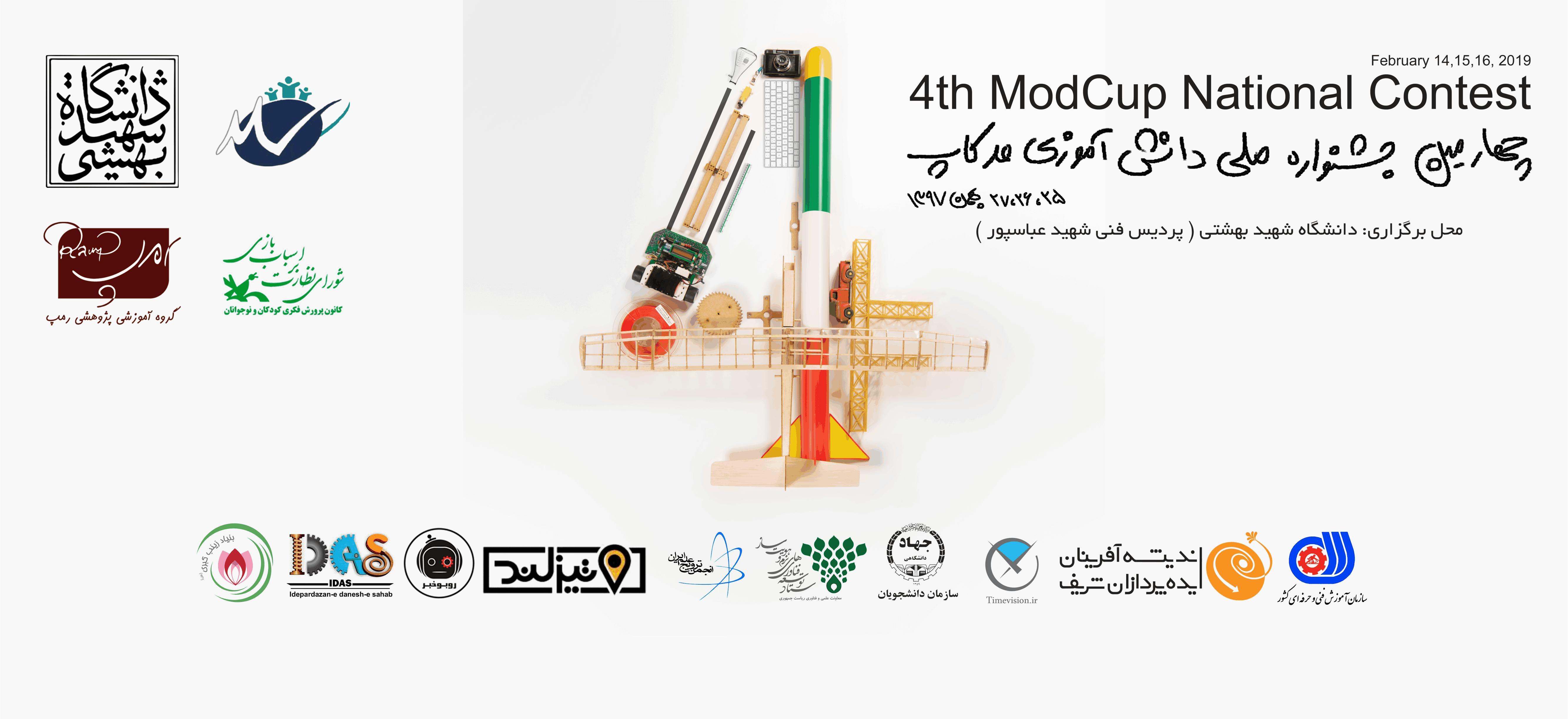 چهارمین جشنواره ملی مدکاپ بهمن ماه برگزار میشود