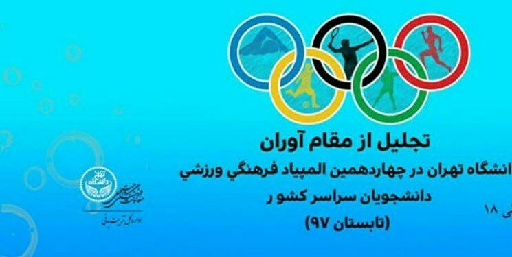 ۱۵ اسفند؛ تجلیل از مقامآوران دانشگاه تهران در چهاردهمین المپیاد فرهنگی ورزشی دانشجویان