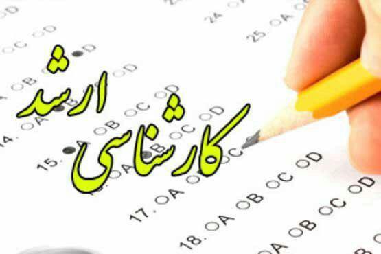 ۲۸ بهمن؛ آغاز ثبتنام مجدد آزمون کارشناسی ارشد ۹۸