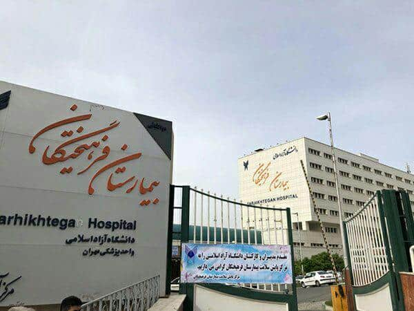 بیمارستان دانشگاه آزاد فرهیختگان افتتاح شد