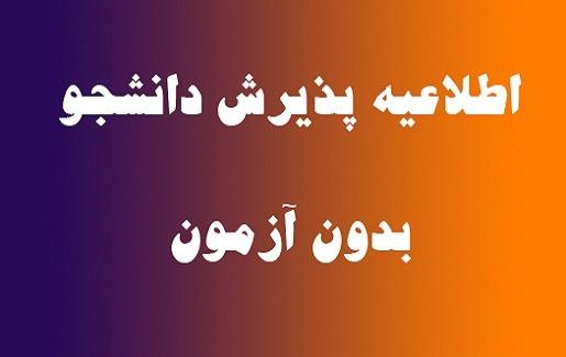 پذیرش دانشجوی بدون آزمون دکتری دانشگاه کردستان