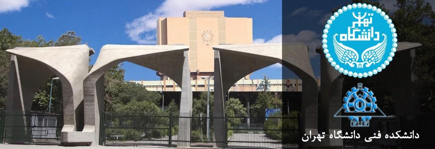 پذیرش دوره  MBAو دوره DBA دانشکده فنی دانشگاه تهران