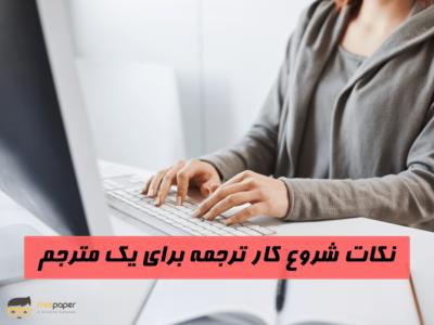 نکات شروع کار ترجمه برای یک مترجم