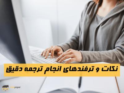 نکات و ترفندهایی برای انجام ترجمه دقیق