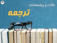 نکات و پیشنهادات برای بهبود ترجمه