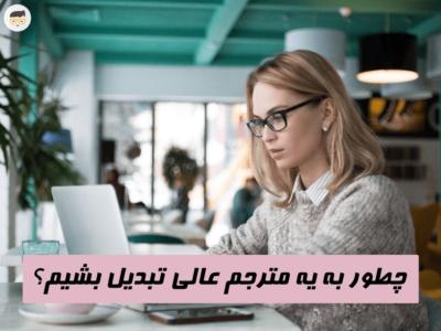 چطور به یه مترجم عالی تبدیل بشیم؟