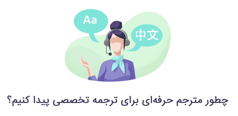چطور مترجم حرفهای برای ترجمه تخصصی پیدا کنیم؟