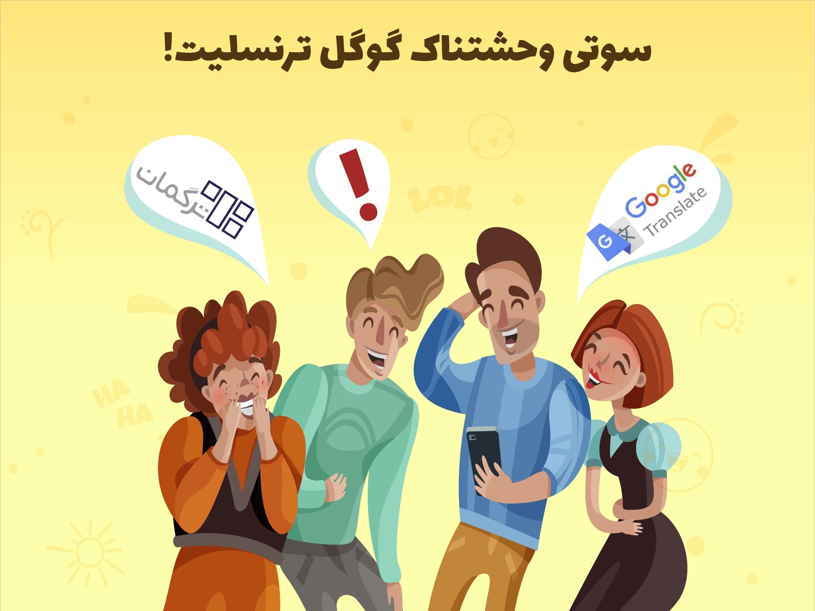 آیا واقعا گوگل از ترجمههای ترگمان استفاده میکنه؟